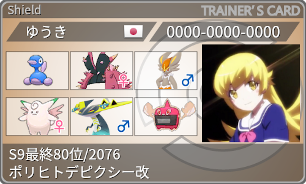 f:id:yuuki__poke:20200901141704p:image
