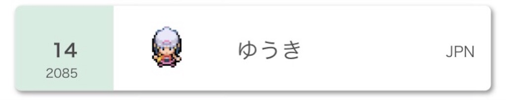 f:id:yuuki__poke:20201001110030j:image