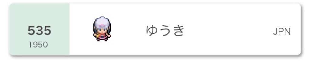 f:id:yuuki__poke:20201001122457j:image