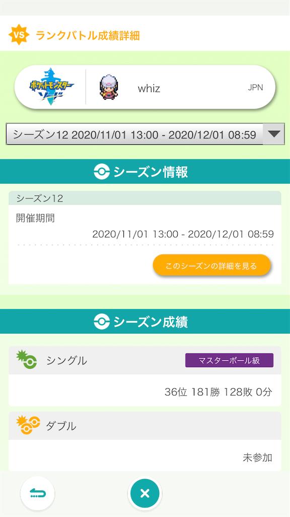 f:id:yuuki__poke:20201201121323p:image