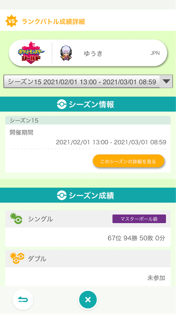 f:id:yuuki__poke:20210301142120p:image
