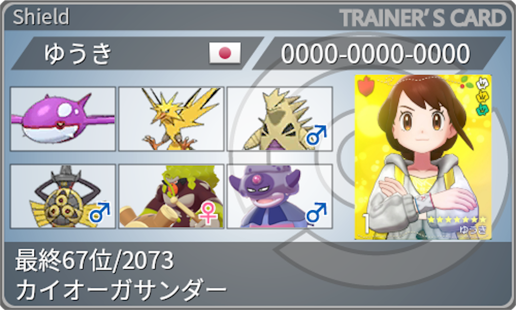 f:id:yuuki__poke:20210301143004p:image