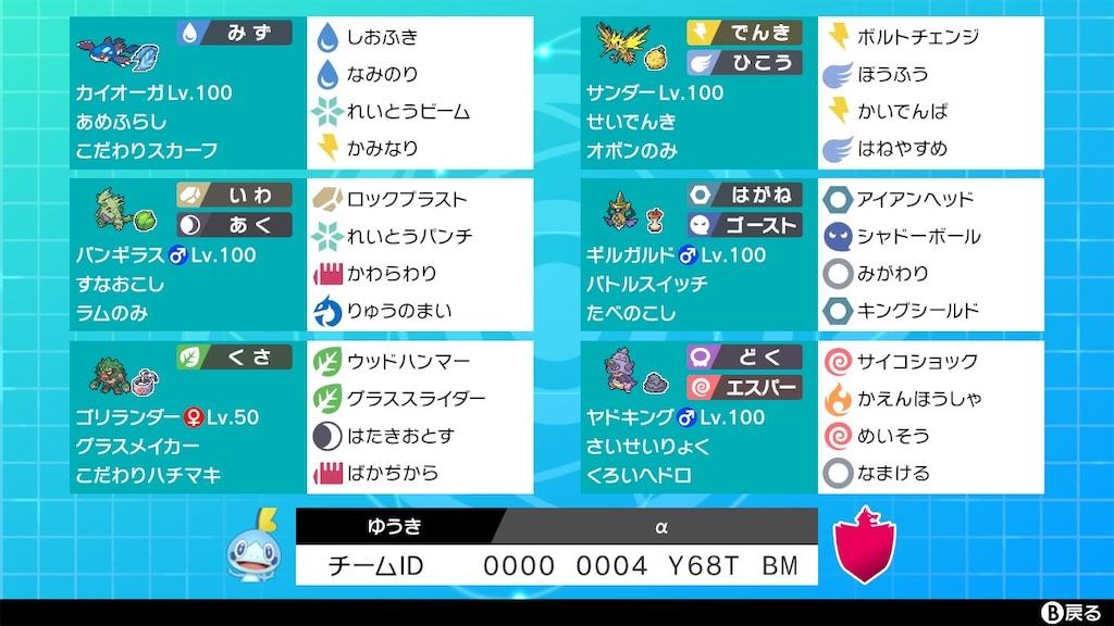 f:id:yuuki__poke:20210302181115j:image