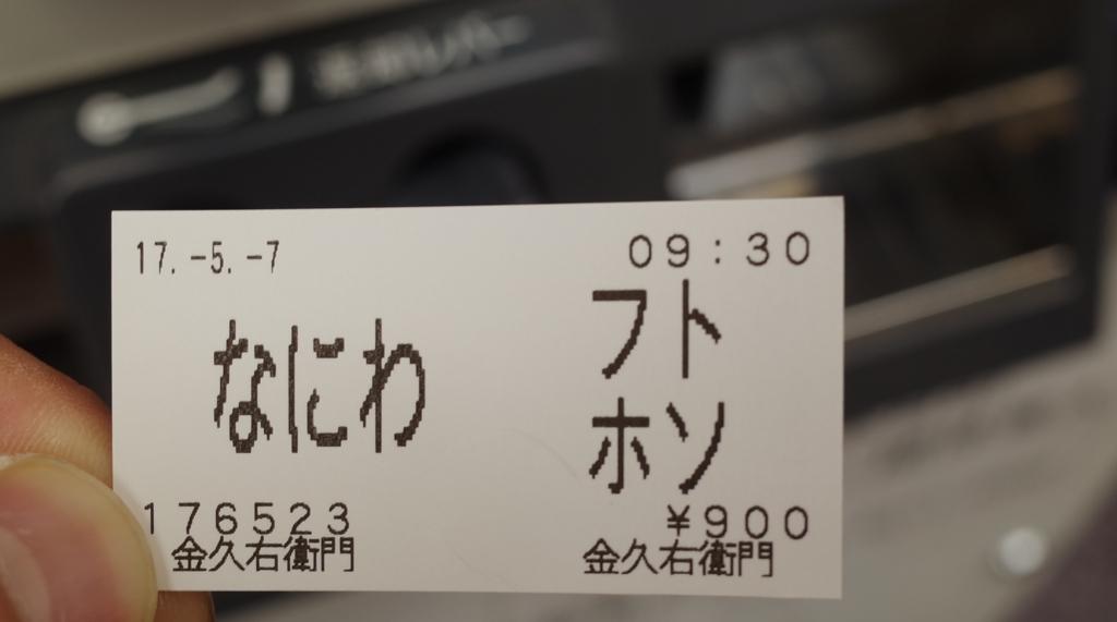 f:id:yuuki_fumiaki:20170507174535j:plain