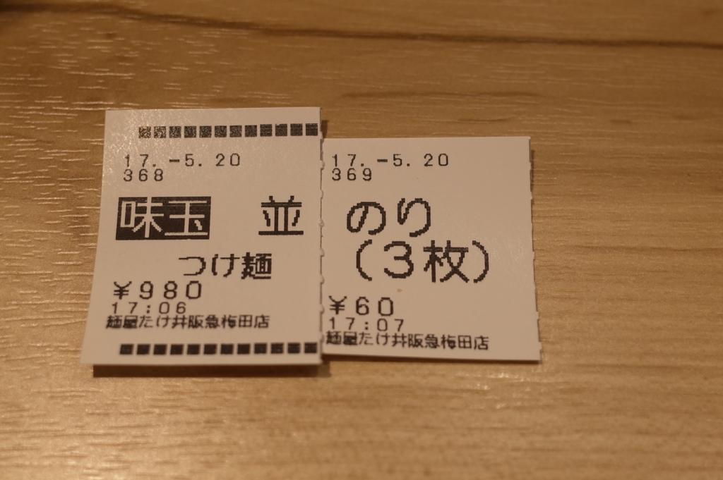 f:id:yuuki_fumiaki:20170521215249j:plain