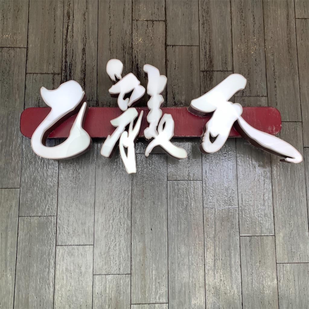 f:id:yuuki_overseas:20191204072520j:plain