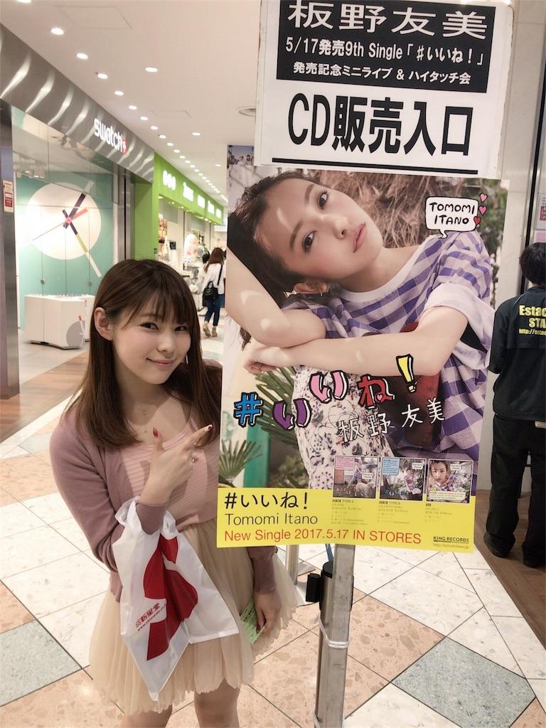 f:id:yuukichika:20170531094500j:image