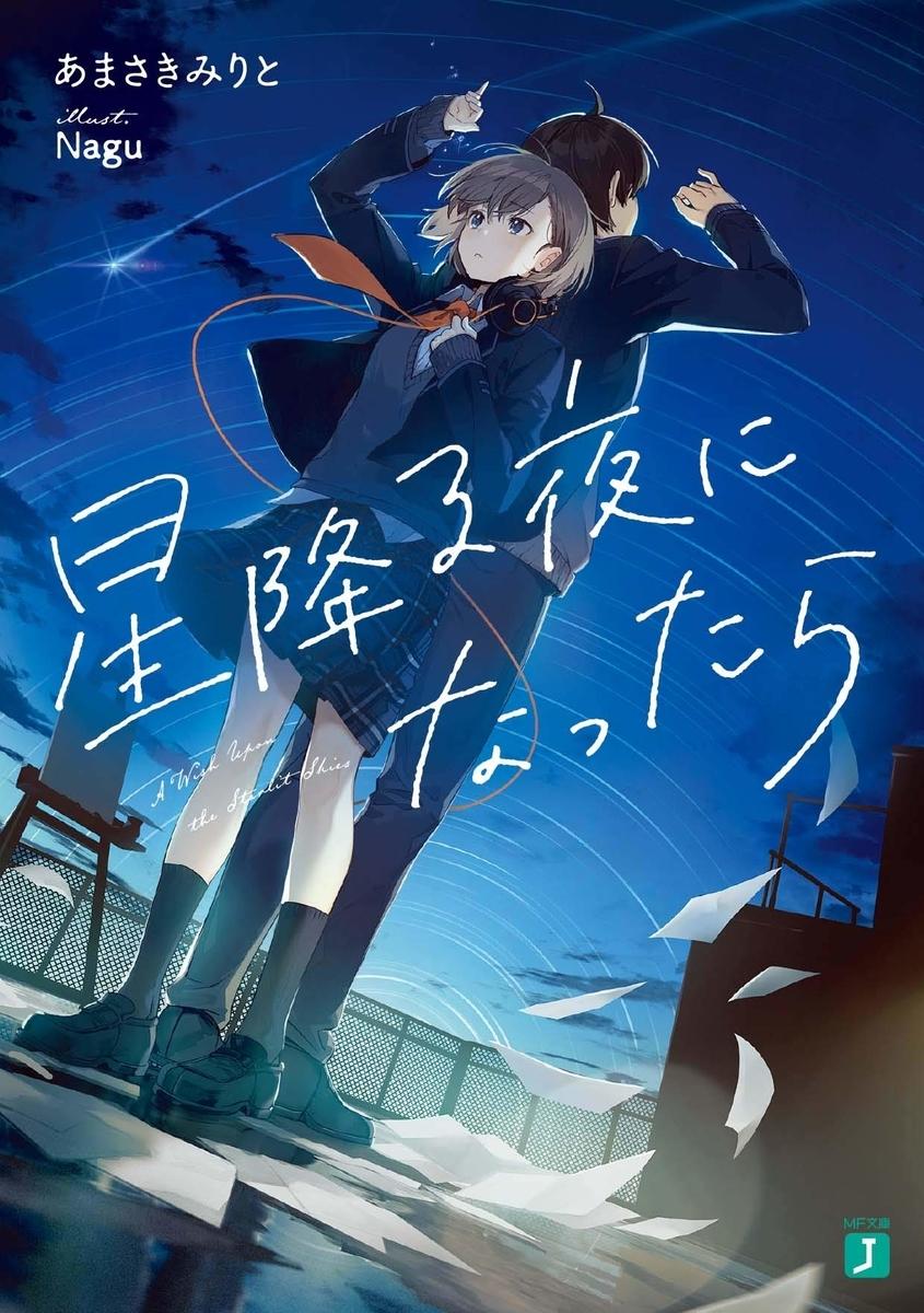 f:id:yuukimasiro:20200624234252j:plain