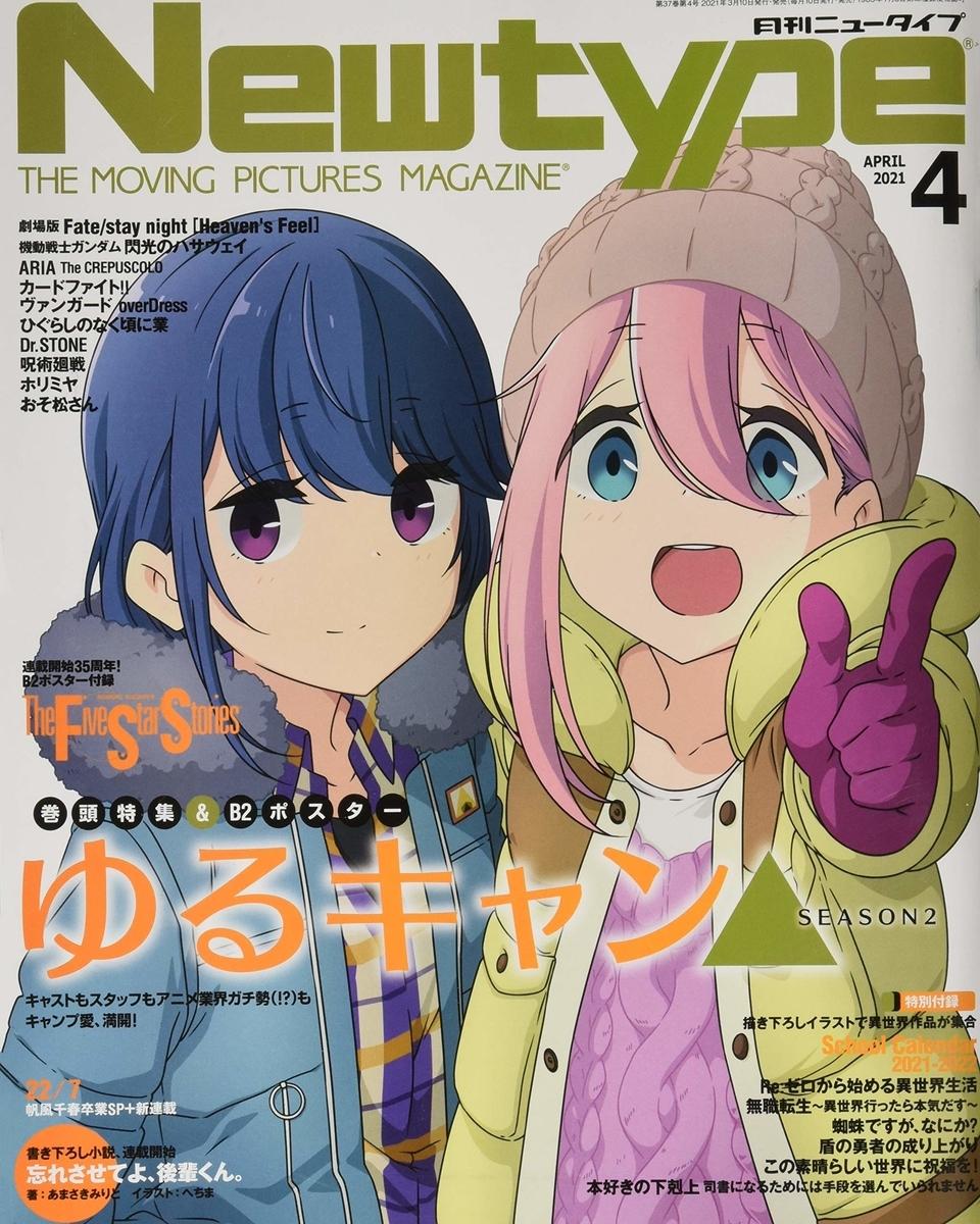 f:id:yuukimasiro:20210311235046j:plain