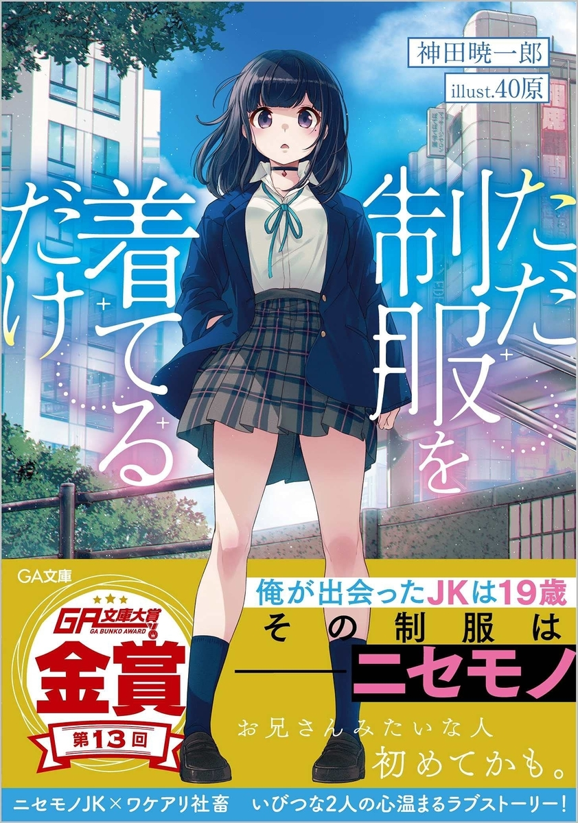 f:id:yuukimasiro:20210708223853j:plain