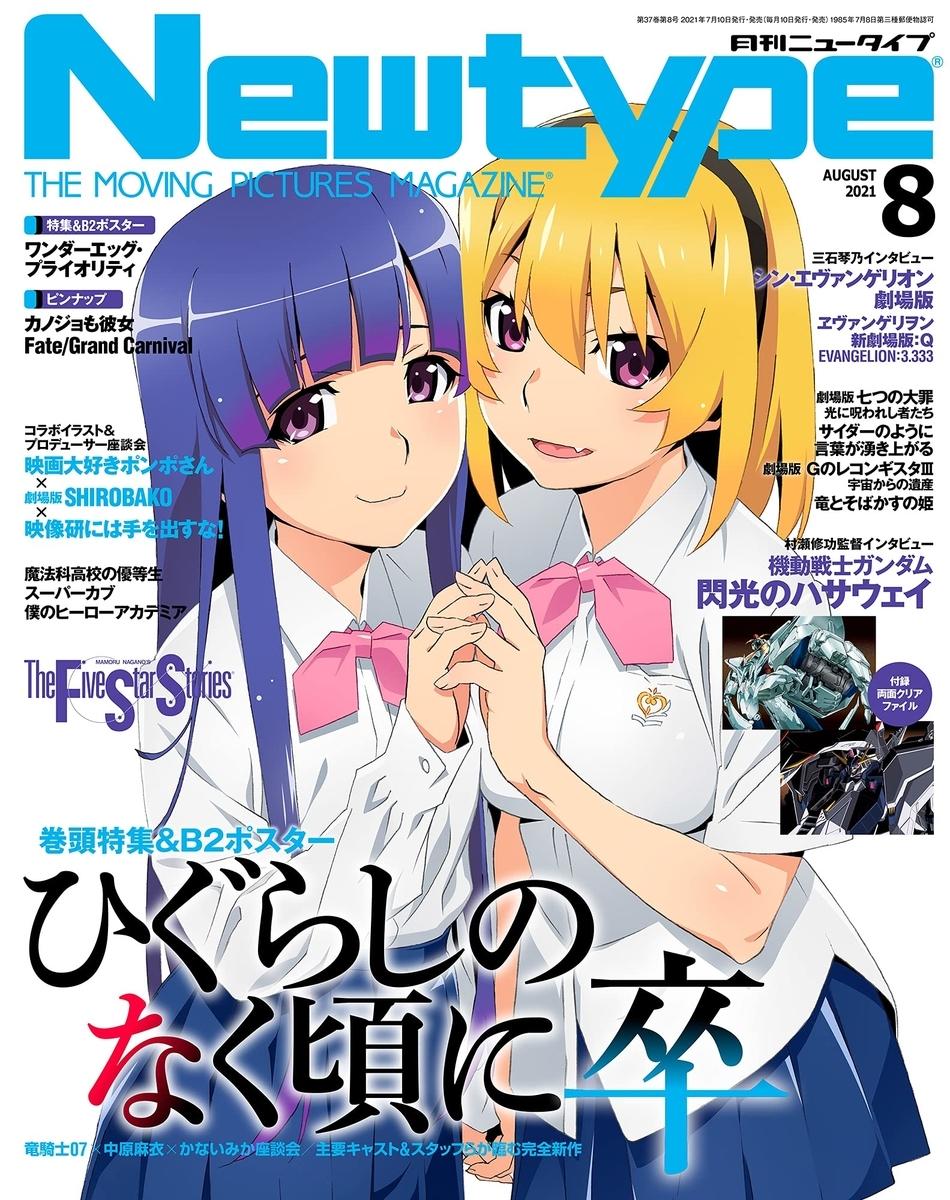f:id:yuukimasiro:20210717234420j:plain