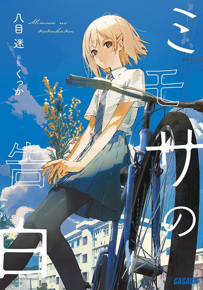 f:id:yuukimasiro:20210718233229j:plain