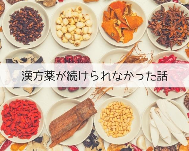 kanpo_image