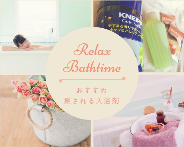 relax_bathtime