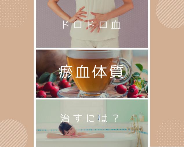 oketsu_image1