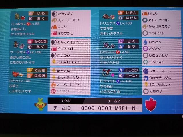 f:id:yuukipokemon:20200801113715j:image