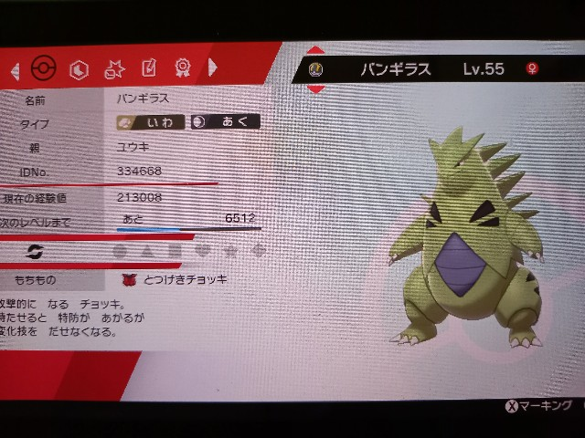 f:id:yuukipokemon:20200801113915j:image