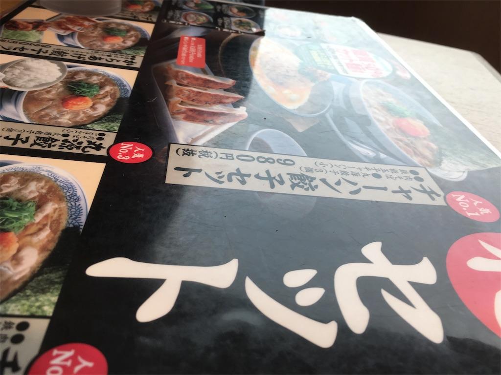f:id:yuukirena1824:20181027202001j:image