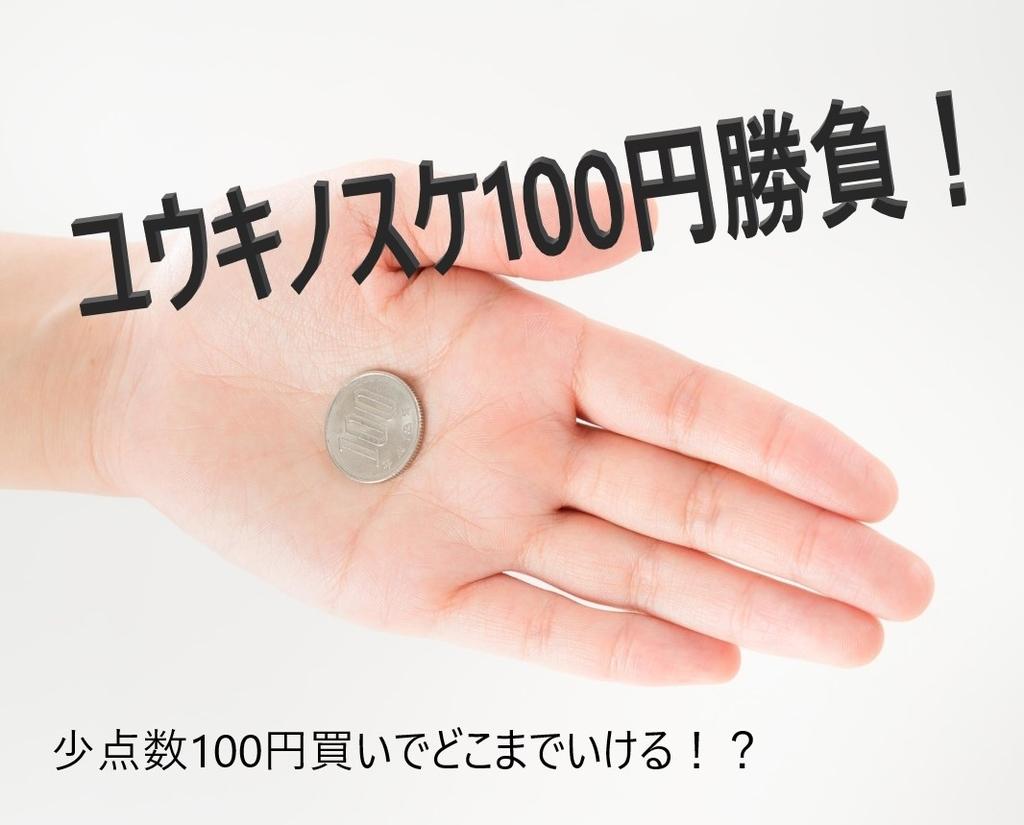 f:id:yuukirena1824:20181116233457j:plain