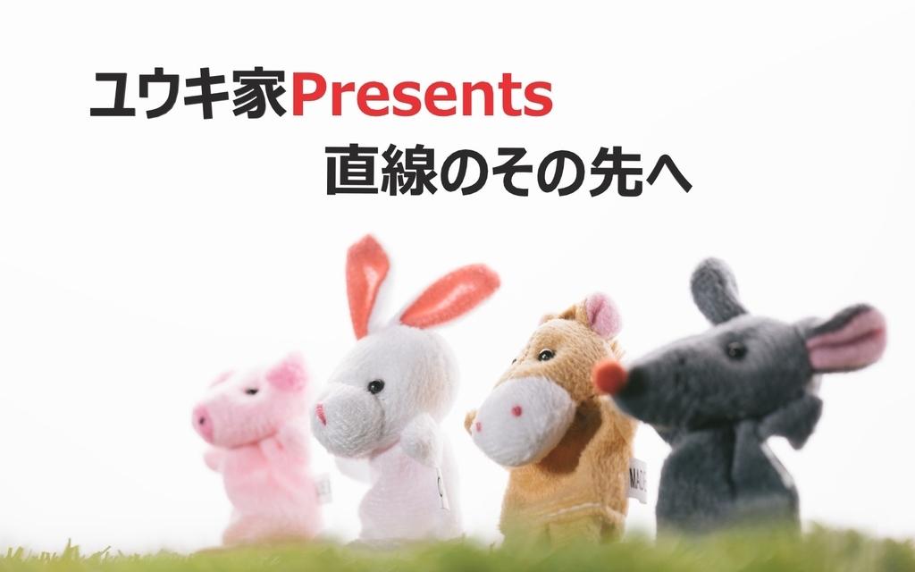 f:id:yuukirena1824:20181216224233j:plain