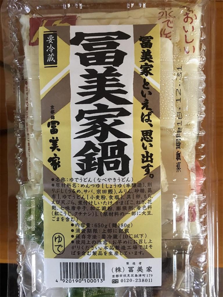 f:id:yuukirena1824:20181231003505j:image