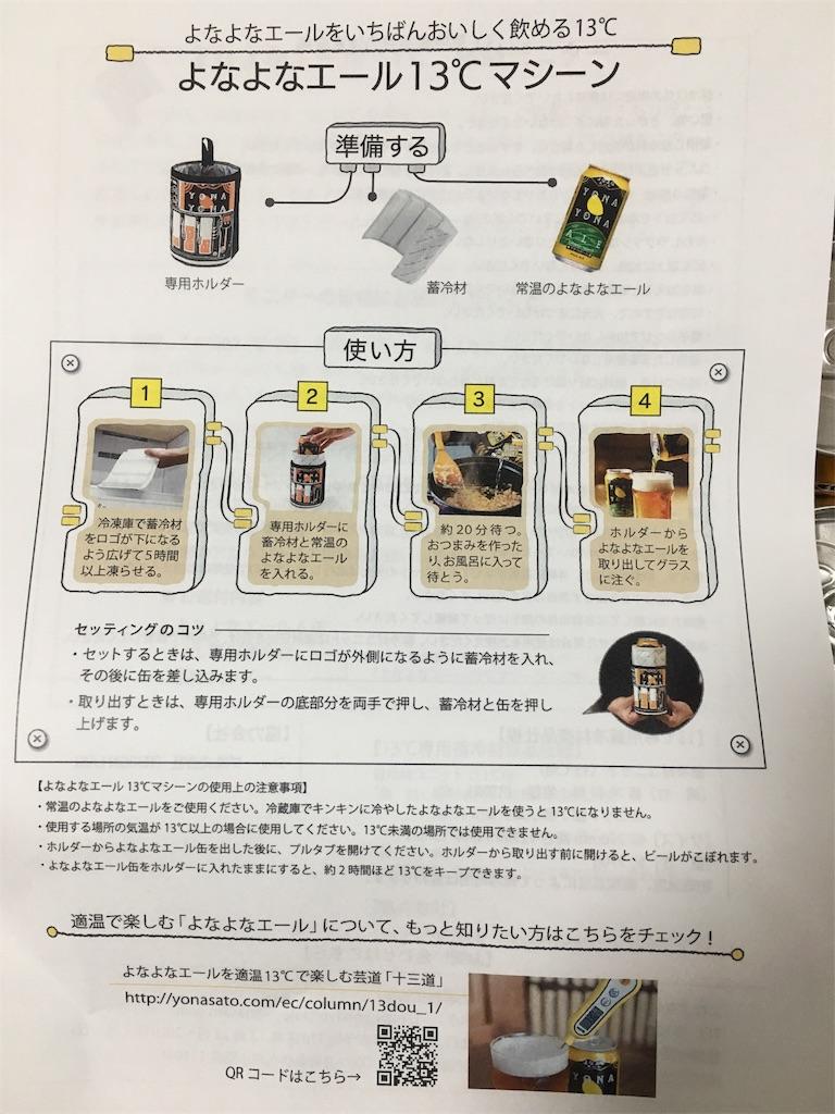 f:id:yuukirena1824:20190106174736j:image