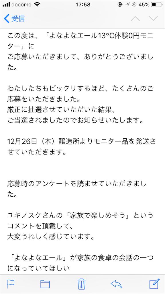 f:id:yuukirena1824:20190106175848p:image