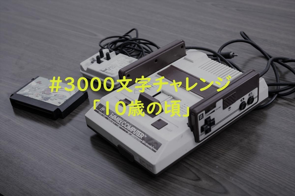 f:id:yuukirena1824:20190324174401j:plain