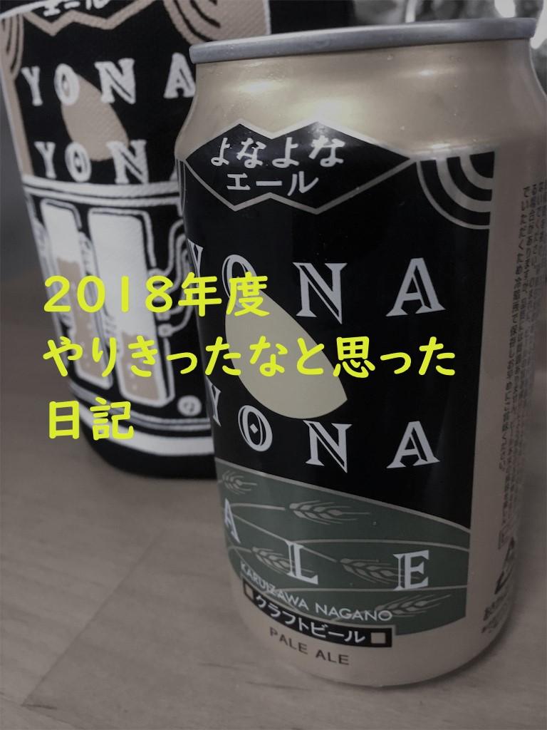 f:id:yuukirena1824:20190329235651j:plain