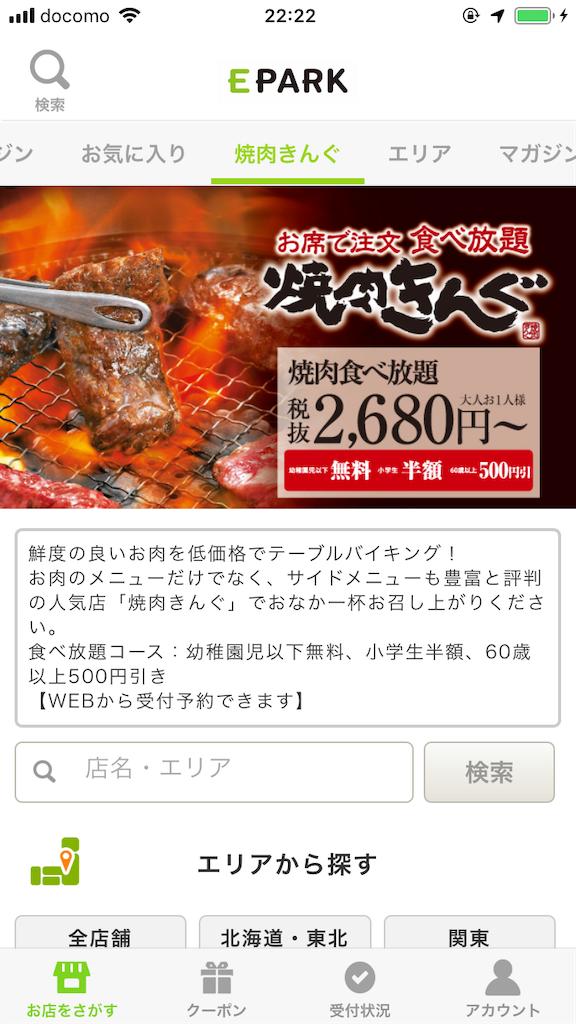 f:id:yuukirena1824:20190331222254p:image