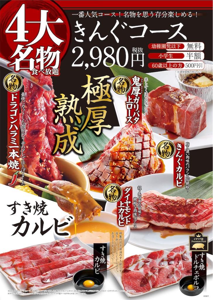 f:id:yuukirena1824:20190401000712j:image
