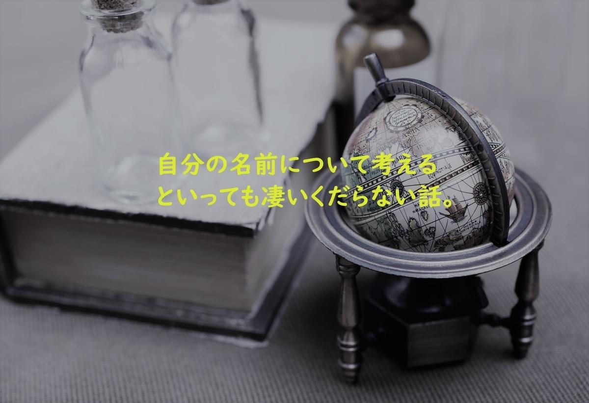 f:id:yuukirena1824:20190412233611j:plain