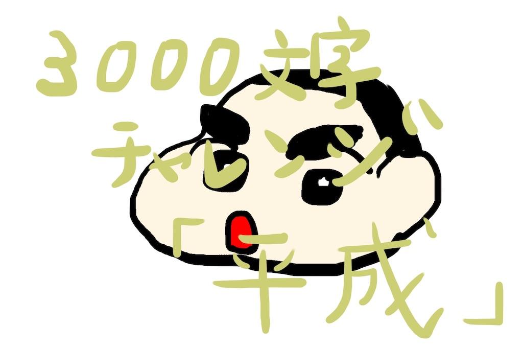f:id:yuukirena1824:20190428221746j:image