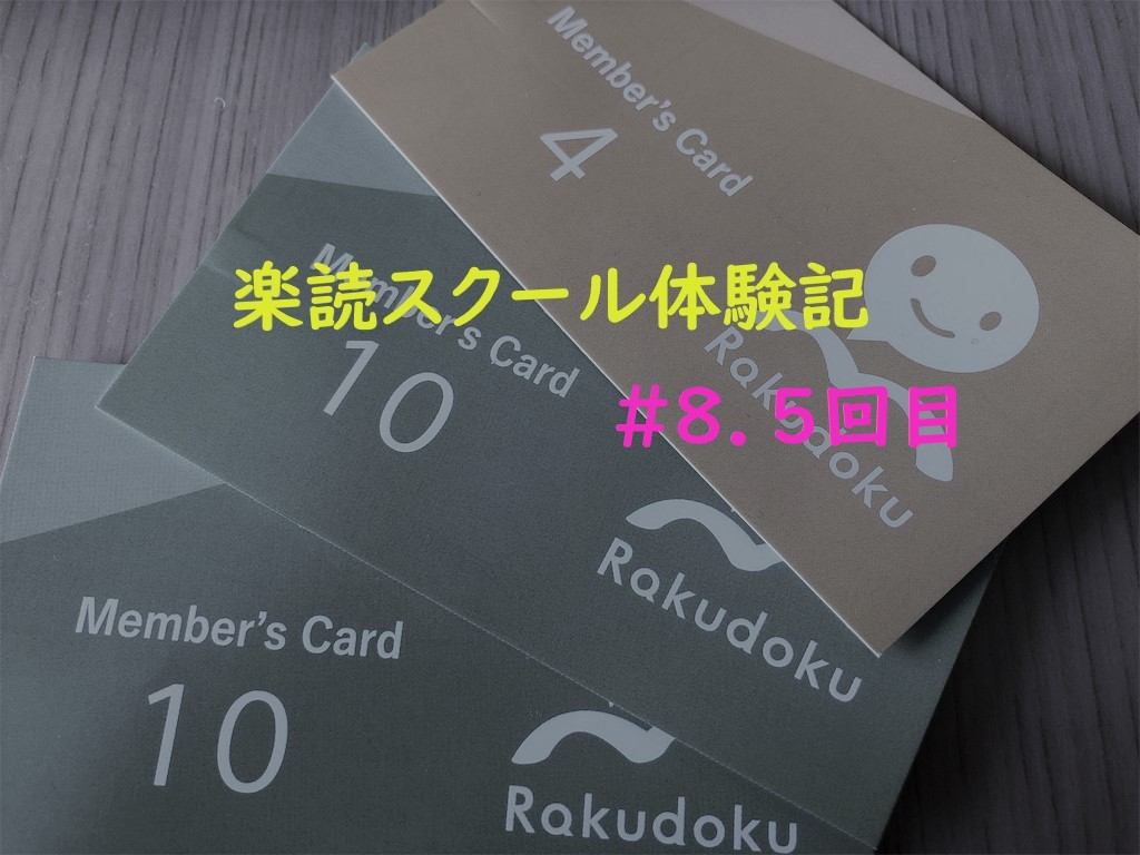 f:id:yuukirena1824:20190507014922j:plain
