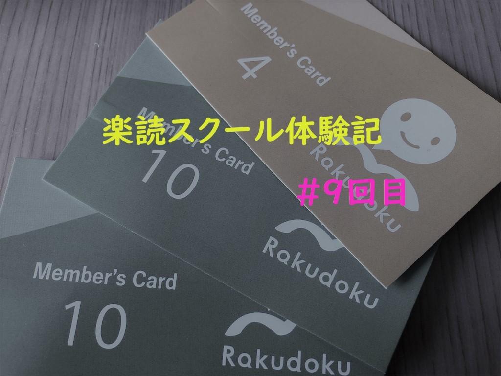 f:id:yuukirena1824:20190509230531j:plain