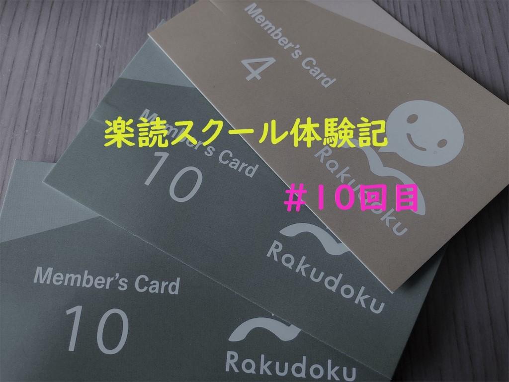 f:id:yuukirena1824:20190516224631j:plain