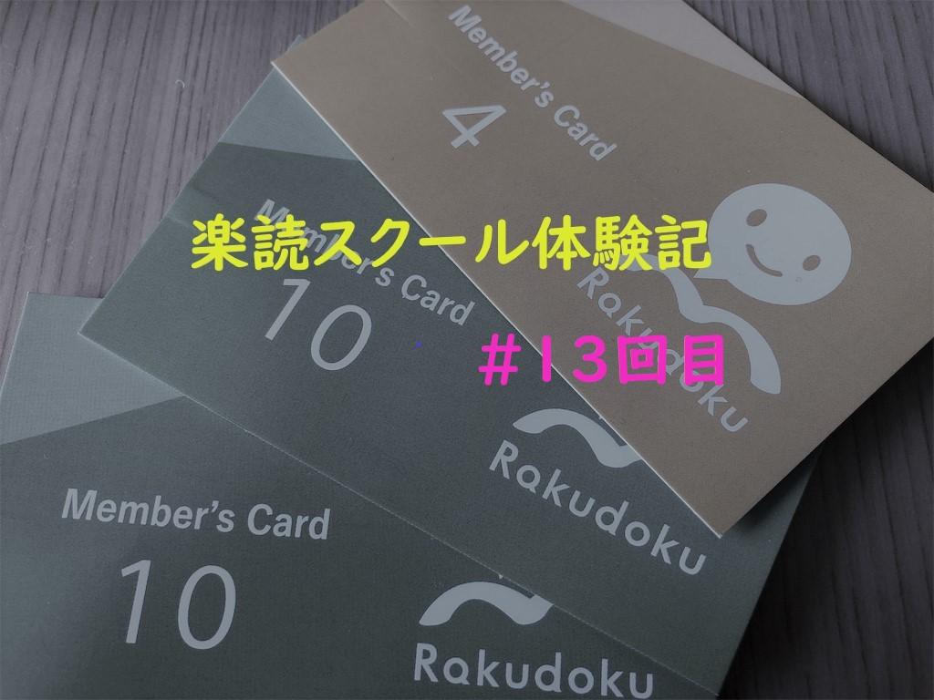 f:id:yuukirena1824:20190606235549j:plain