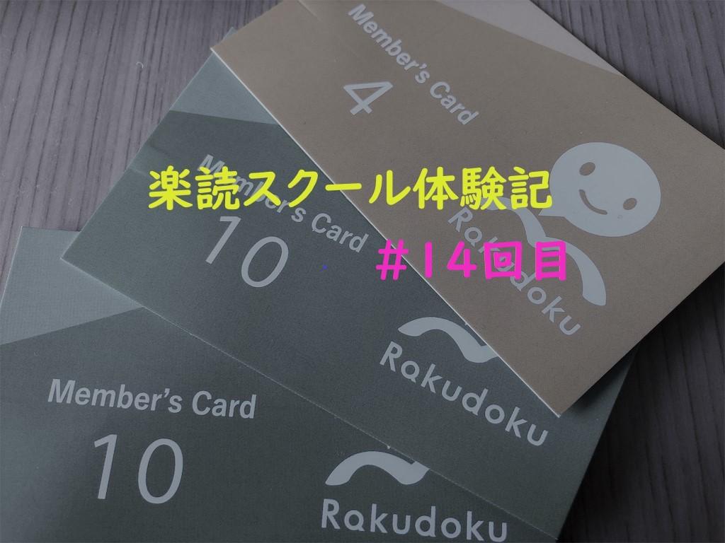 f:id:yuukirena1824:20190607001927j:plain