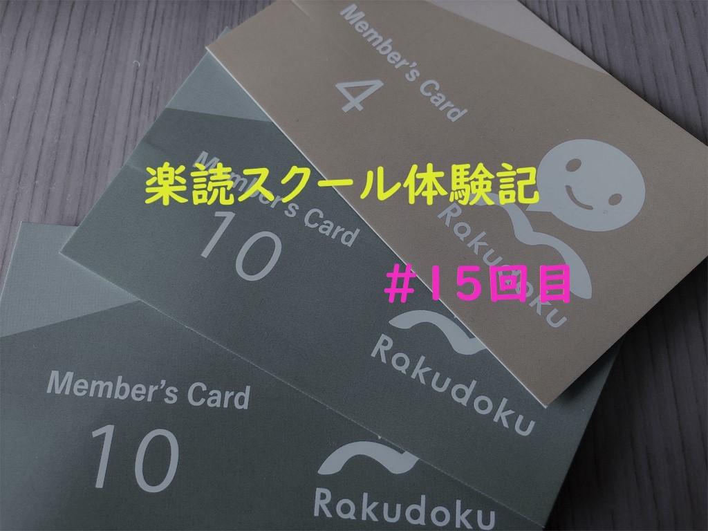 f:id:yuukirena1824:20190613230518j:plain