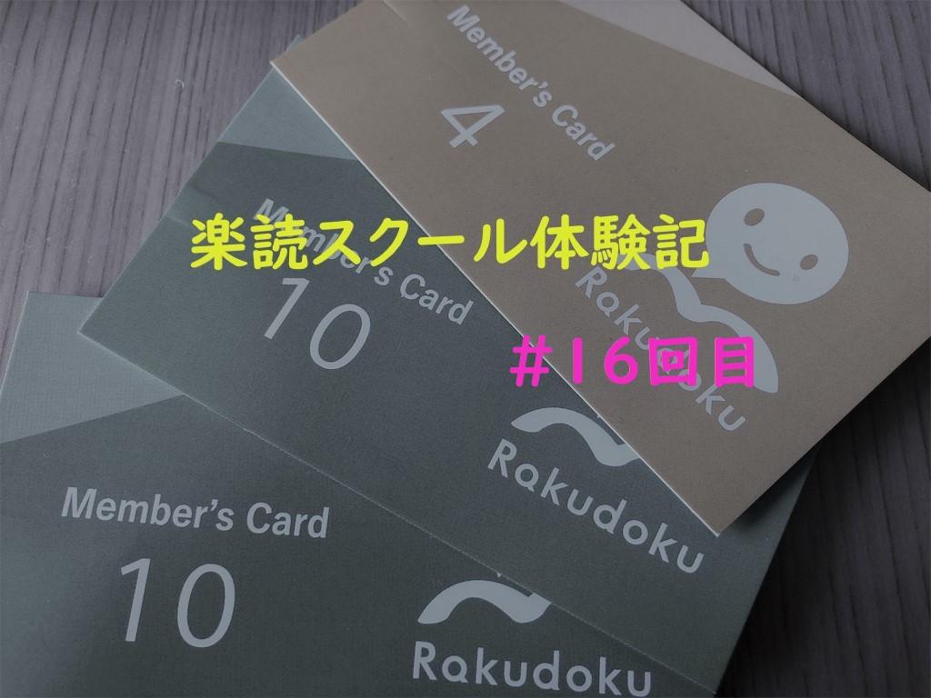 f:id:yuukirena1824:20190620223921j:plain