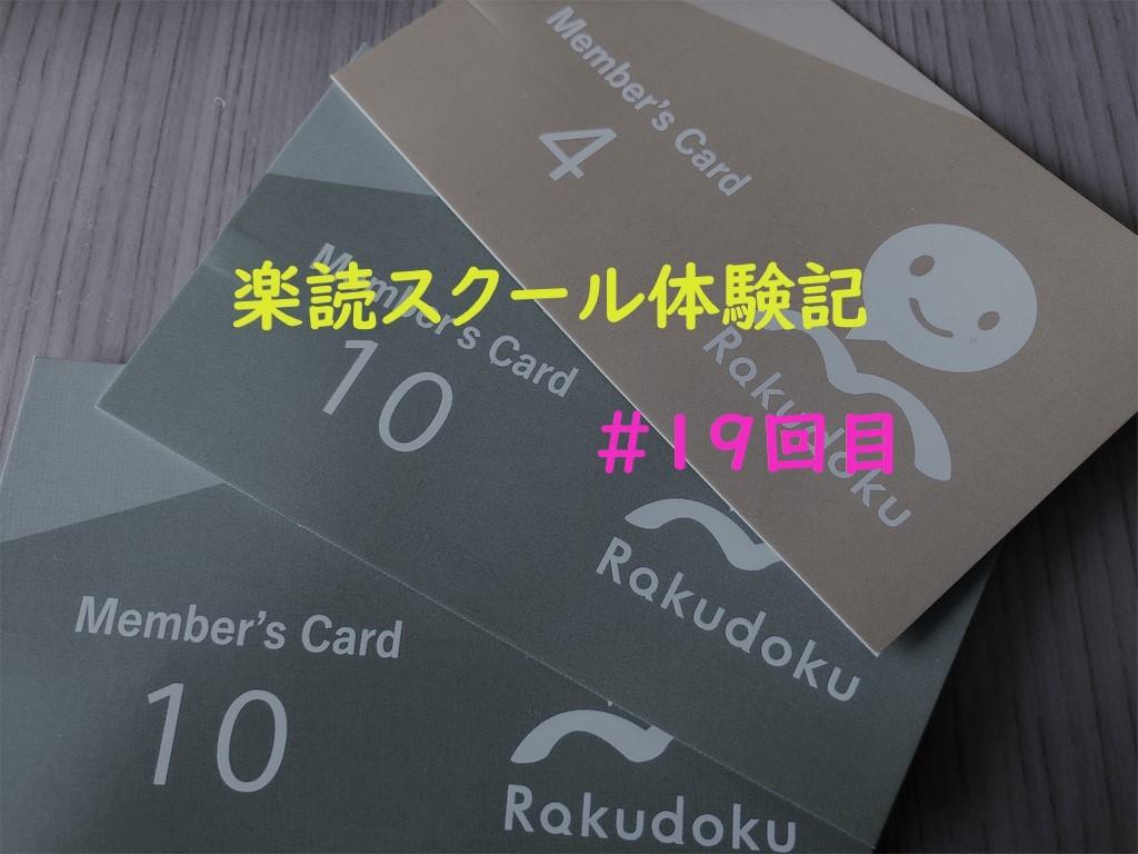 f:id:yuukirena1824:20190711220151j:plain