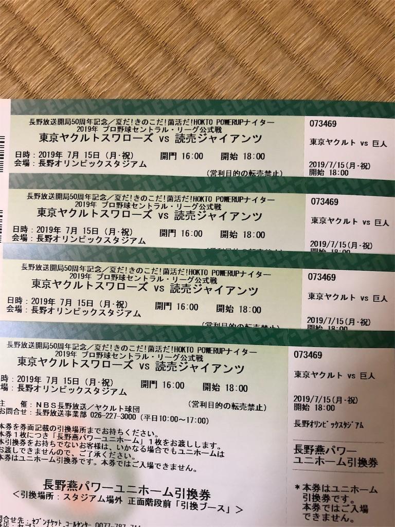 f:id:yuukirena1824:20190717225045j:image