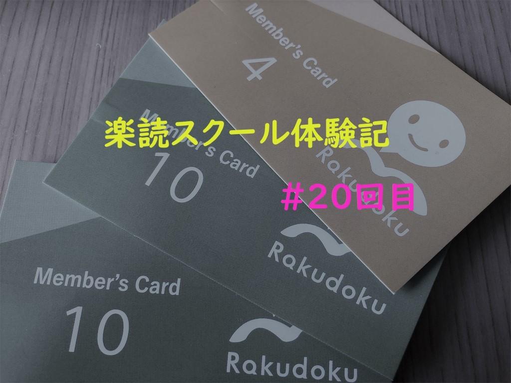 f:id:yuukirena1824:20190718222113j:plain