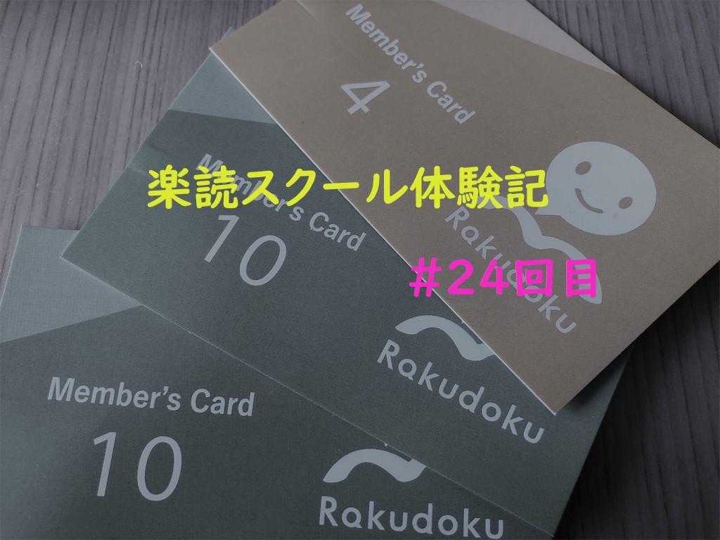 f:id:yuukirena1824:20190829223142j:plain