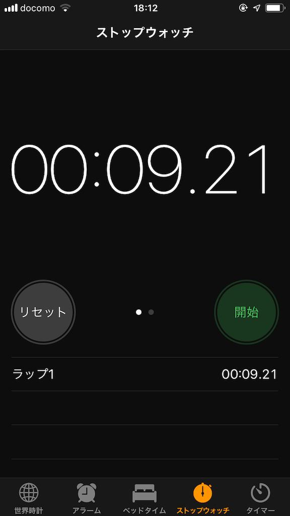 f:id:yuukirena1824:20190910232607p:image
