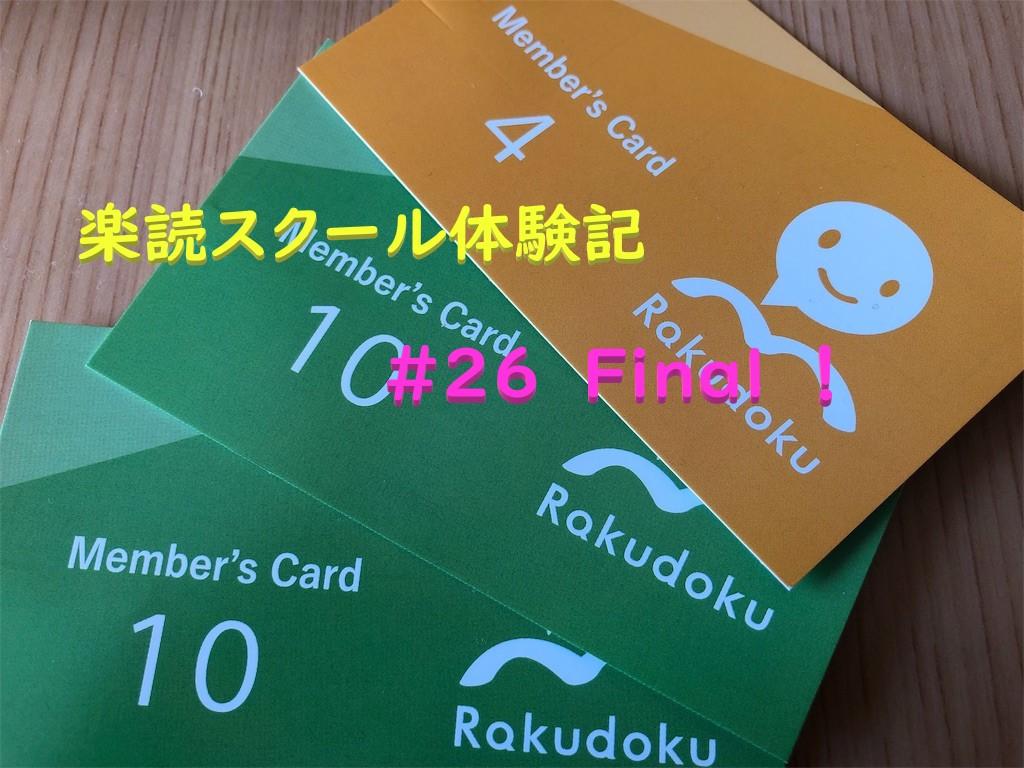 f:id:yuukirena1824:20190926232720j:plain