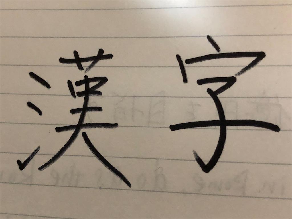 f:id:yuukirena1824:20200123233957j:image