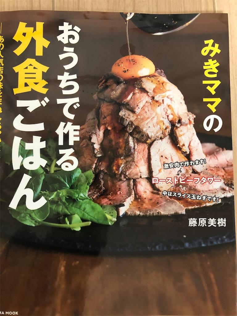 f:id:yuukirena1824:20200127200253j:image