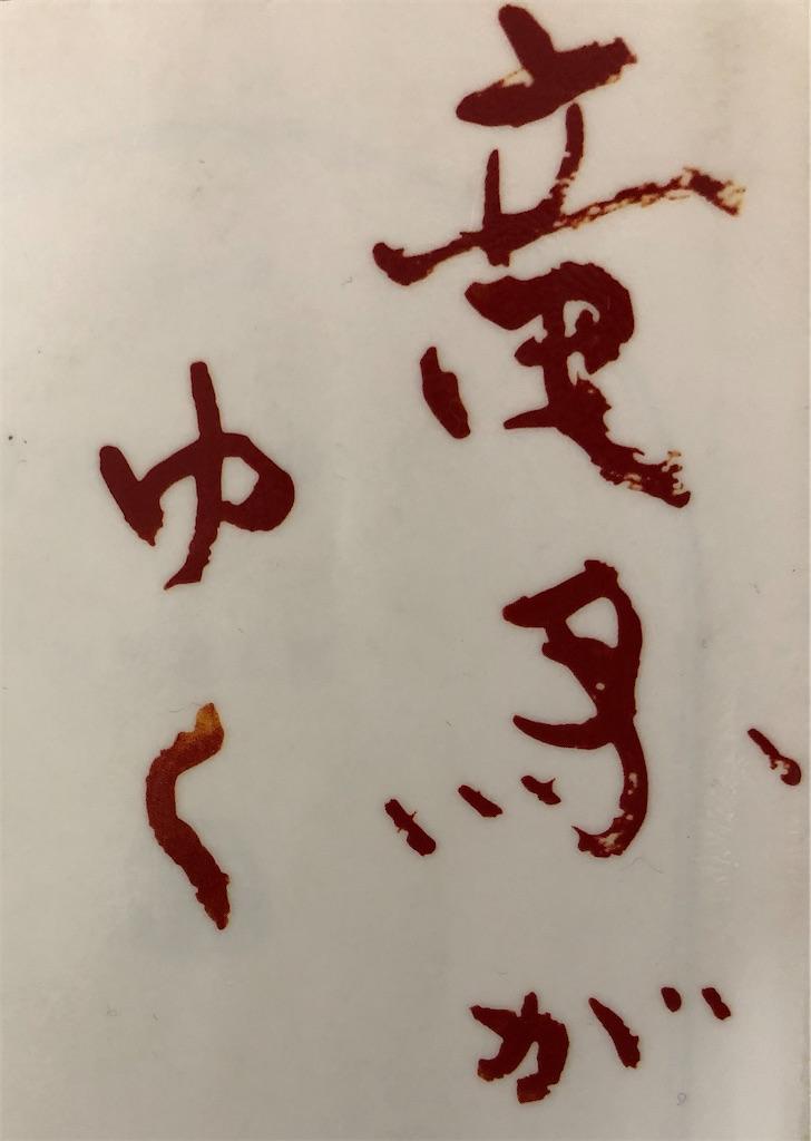f:id:yuukirena1824:20200226233125j:image