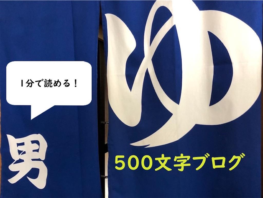 f:id:yuukirena1824:20200321004217j:image